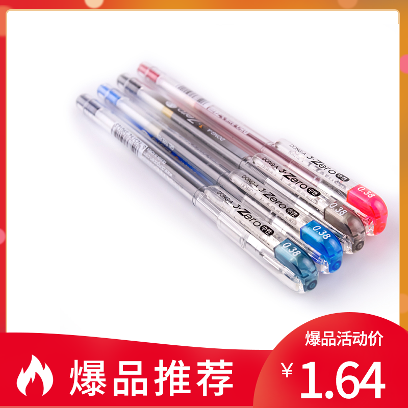 东亚 3Z038-13 0.38  JV 3-ZERO中性笔