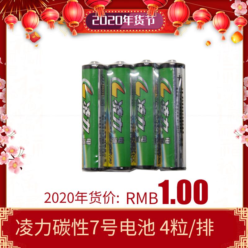 凌力碳性7号电池(绿色装)R03 4粒/排
