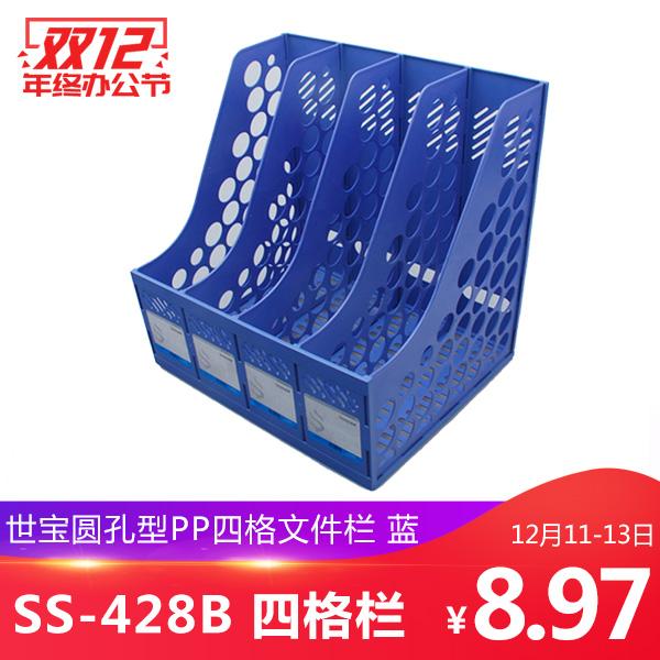 世宝 文件栏 SS-428B  圆孔型PP四格文件栏 蓝