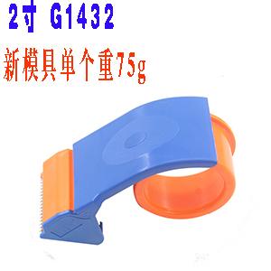 吉丽切割器G1432 2寸混色