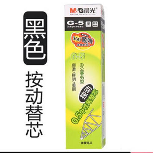 晨光中性笔芯G-5A 0.5mm(双珠)黑色