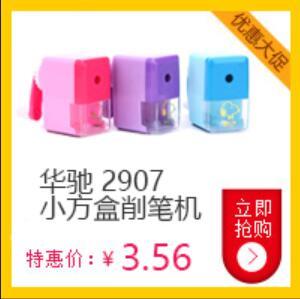 华驰 2907 小方盒削笔机