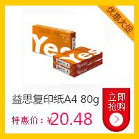 益思复印纸A4 80g 500p橙色包装