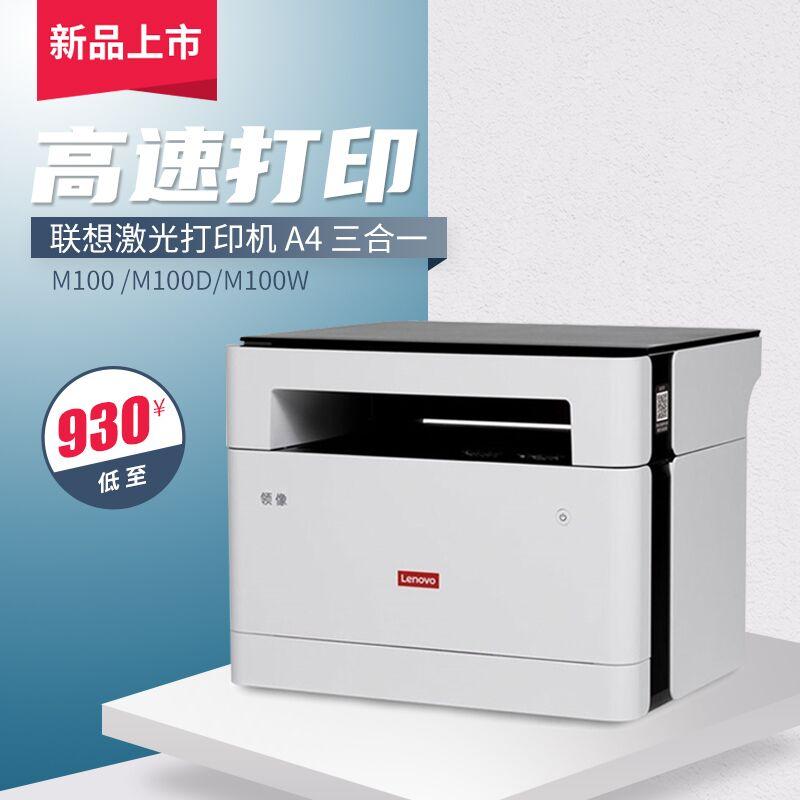 联想(Lenovo)M100 /M100D/M100W  黑白 激光打印机 A4三合一 WiFi自动双面复印一体机打印机