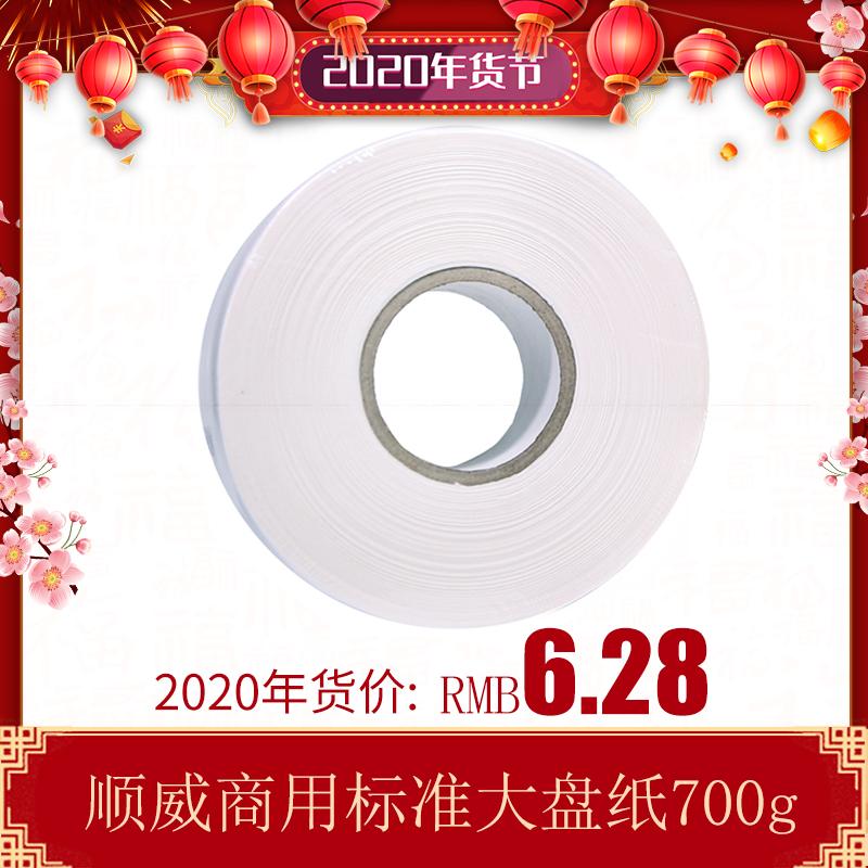 顺威商用标准大盘纸700g/卷