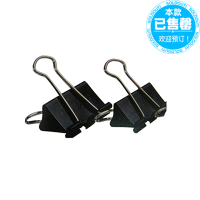 吉丽经济型长尾夹EG2194 5# 19mm