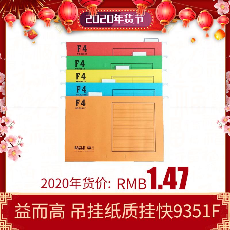 益而高吊挂纸质挂快9351F F/C 多色可选