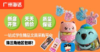 广州海达卡通文具综合店
