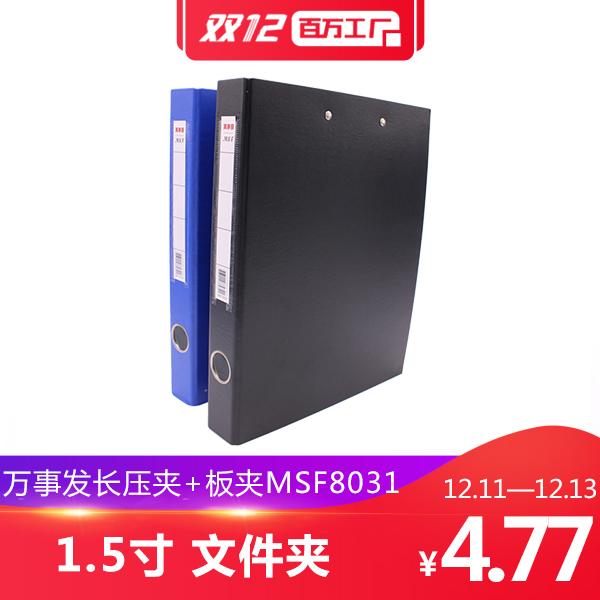 万事发 1.5寸 文件夹(长压夹+板夹)MSF8031