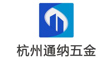 杭州通纳五金制造有限公司