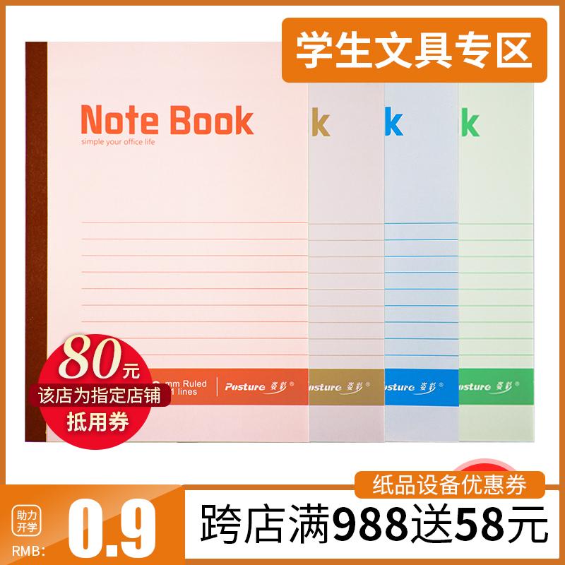 姿彩胶装笔记本GB-A5604 A5 60型