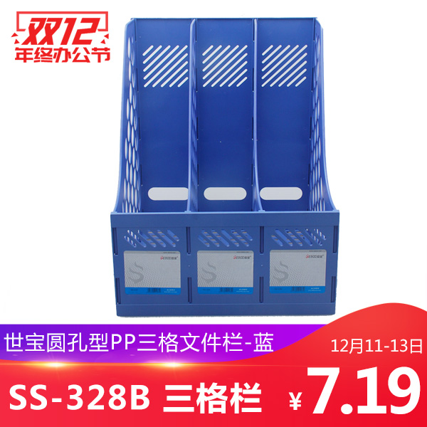 世宝SS-328B-B圆孔型PP三格文件栏-蓝