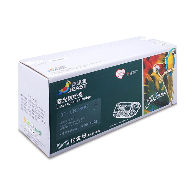 杰思特CF280A硒鼓 JT-PH280C 适用惠普M401,M425 等打印机粉盒