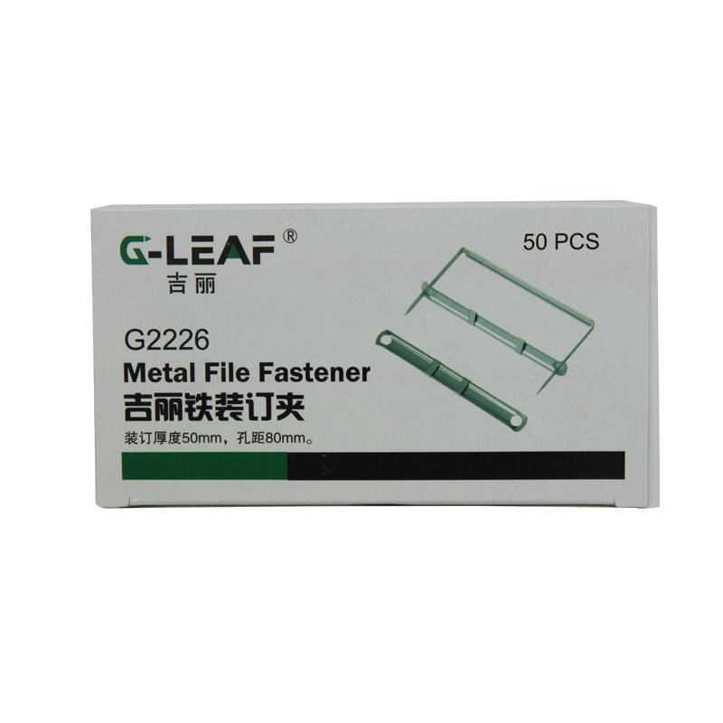 吉丽铁装订夹G2226 50套/盒