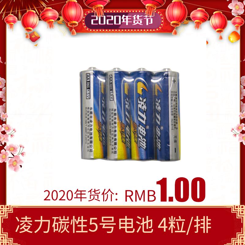 凌力碳性5号电池(蓝色装)R06S 4粒/排