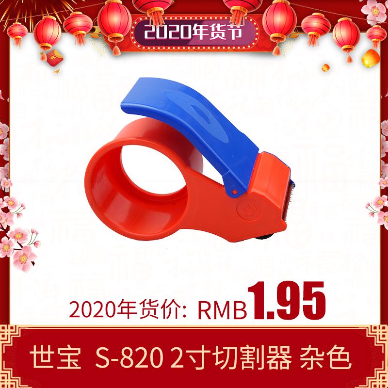 世宝 切割器 S-820 2寸切割器 杂色