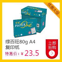 绿百旺 复印纸 A4 80g 500张 白色  1*5包/箱