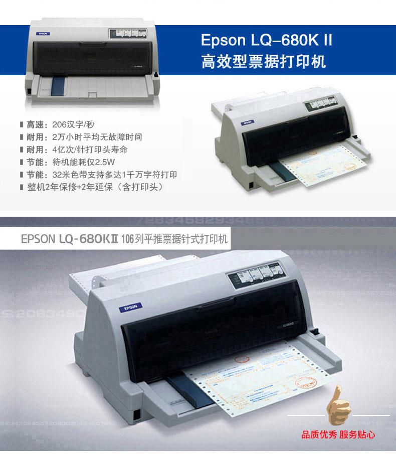 爱普生针式打印机 epson lq-680k2 680kⅡ税控平推票据快递单连打