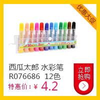 西瓜太郎 R076686-3 水彩笔(简装)12色
