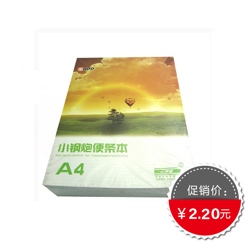 APP(金鑫) 小钢炮便条本 A4 80本/箱 约50页/本