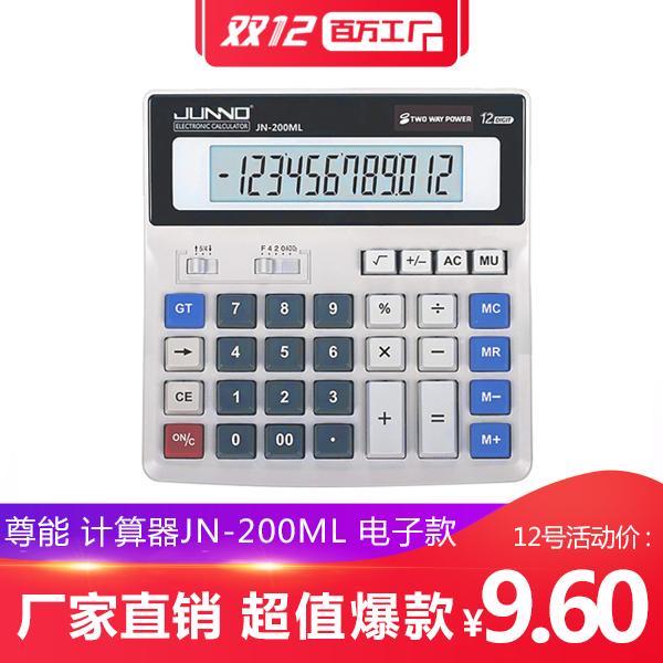 尊能 计算器JN-200ML 厂家直销(电子款)1*10*60