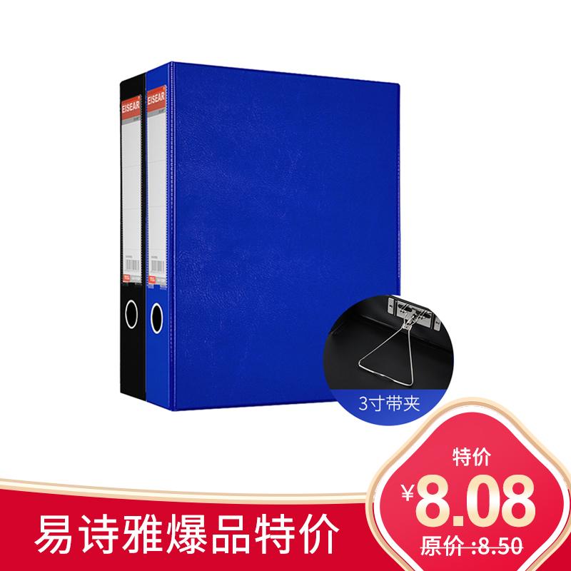 易诗雅PVC A4-155P 65mm 3寸磁扣档案盒(带顶夹)