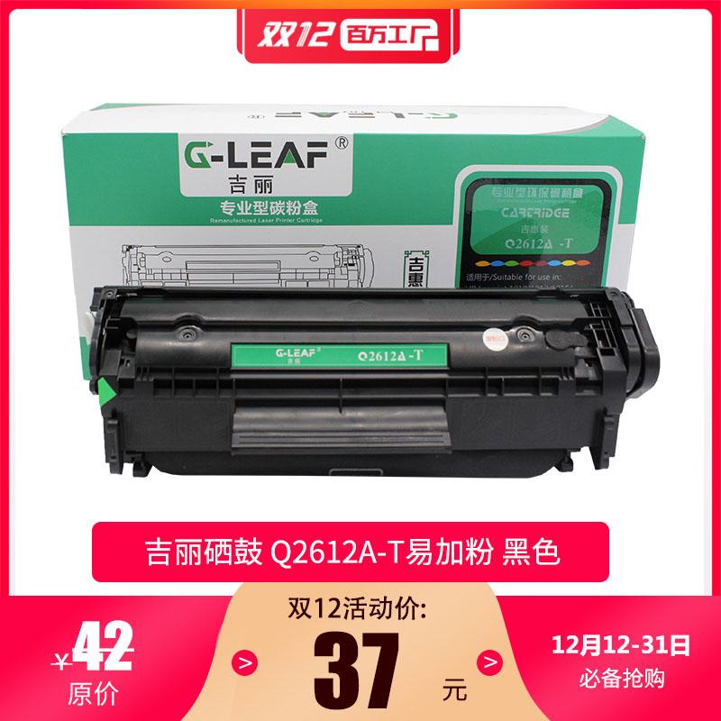 吉丽打印机硒鼓 Q2612A-T 吉惠装 易加粉 通用惠普Q2612A