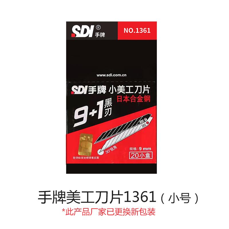 手牌美工刀片(小号)1361 30度角 10片/小盒