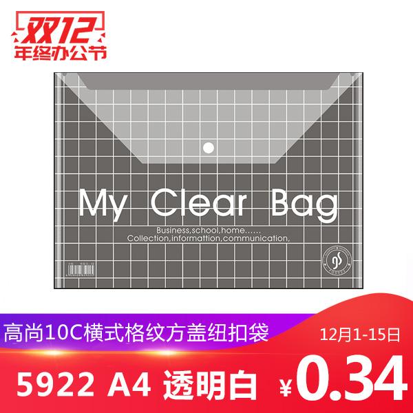 高尚A4 10C横式格纹方盖纽扣袋 5922 透明白