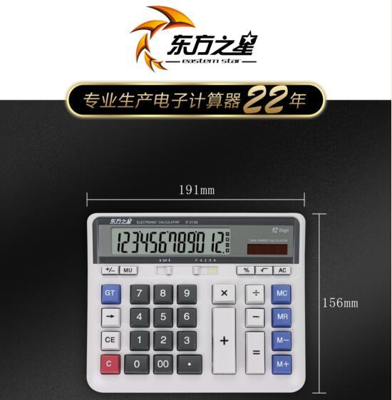 东方之星 计算器 D-2135 电脑按键计算器 12位 双重电源
