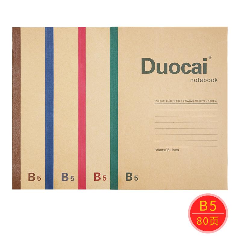 多彩无线牛皮纸笔记本BGB5-80-1 B5 80页
