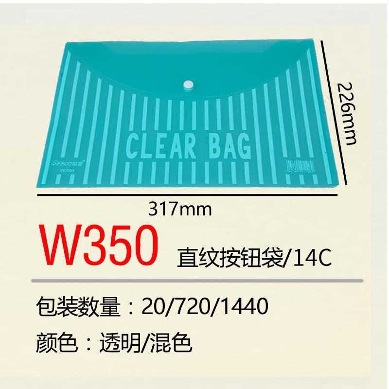 世宝 纽扣文件袋 W350 直纹按钮袋/14C 透明
