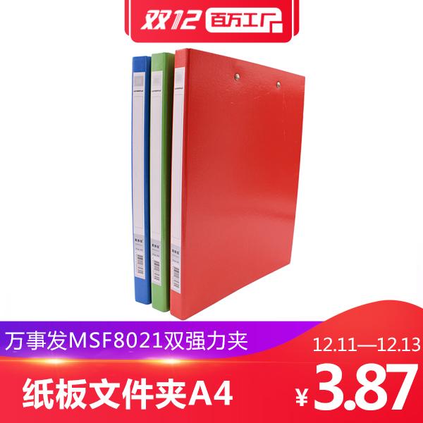 万事发MSF8021 2CM纸板夹 纸板文件夹 A4/双强力夹