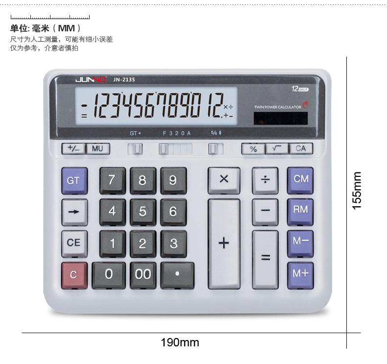 尊能 JN-2135 计算器 厂家直销 1*10*40