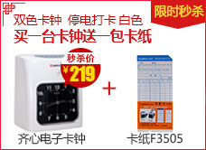 齐心电子卡钟MT-620 双色电子卡钟