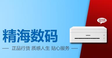 广州精海电子科技有限公司