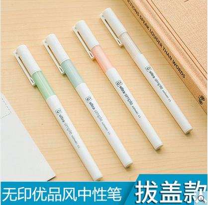晨光 AGPA4901优品陶瓷球珠中性笔 0.5mm