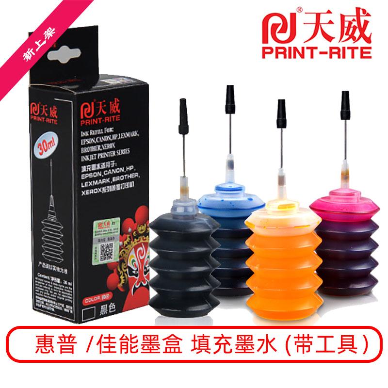 天威填充墨水 適用惠普 佳能打印機墨盒彩色填充墨水30ml
