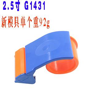吉丽切割器G1431 2.5寸混色