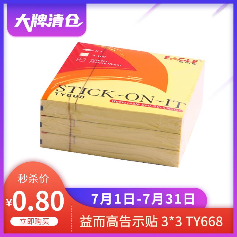 益而高告示贴 3*3 TY668  75*75mm电商专供(代替TY654)