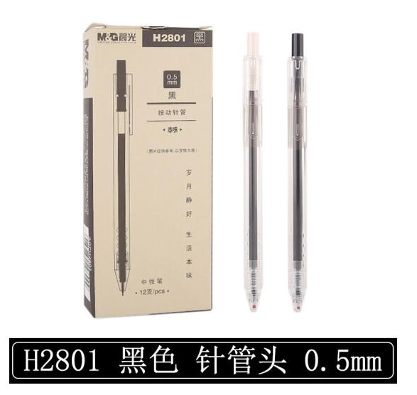 晨光陶瓷球珠中性笔本味AGPH2801黑0.5