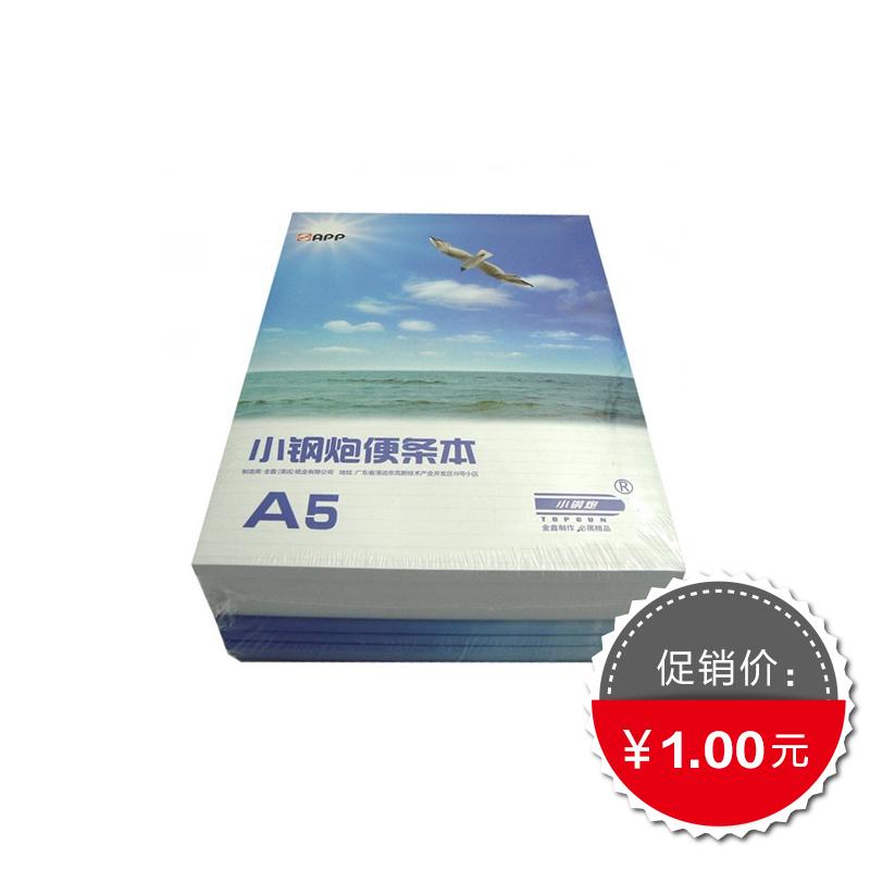 APP(金鑫) 小钢炮便条本 A5 160本/箱 约55页/本