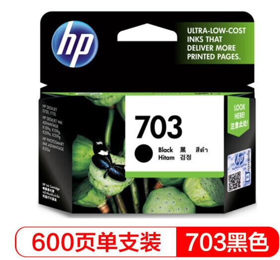 惠普原装 CD887AA 703黑色 墨盒 打印机耗材 办公用品