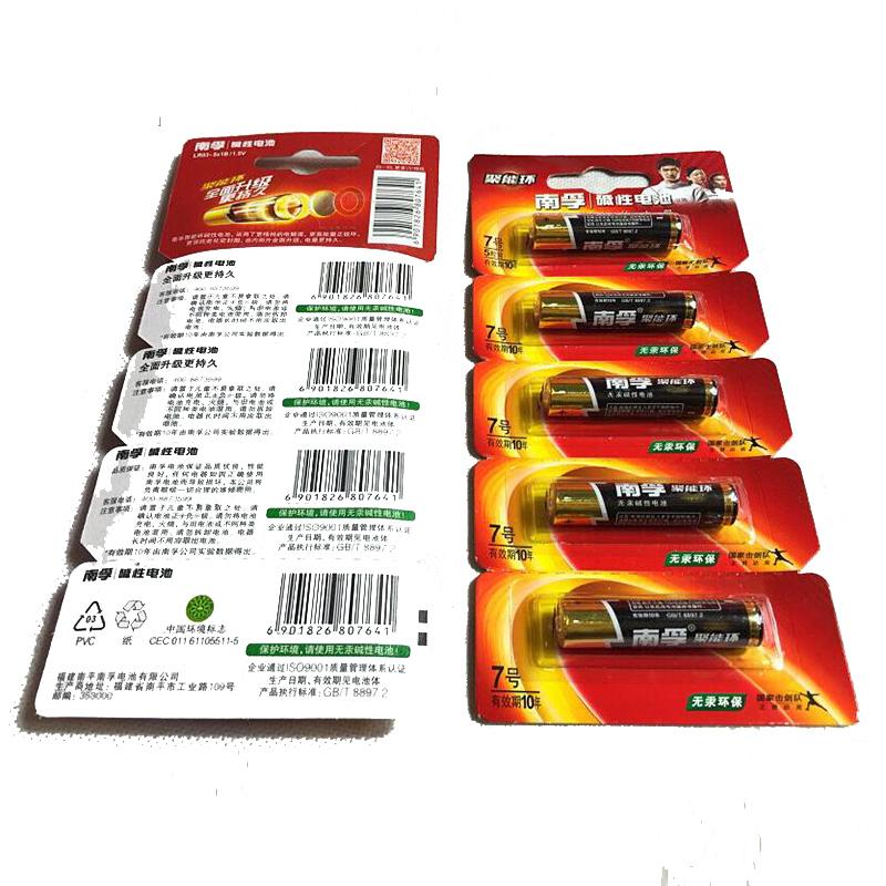 南孚碱性7号电池LR03-5B 5粒/卡(可撕)