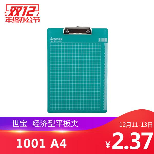 世宝 抄写板 1001 A4 经济型平板夹
