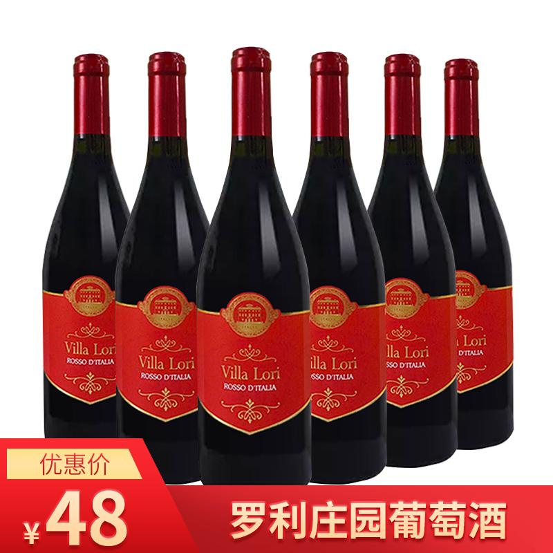 意大利原瓶进口 罗利庄园葡萄酒