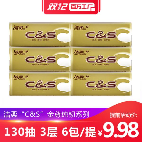 """洁柔""""C&S"""" 金尊纯韧系列软抽  130抽 3层 6包/提 CR055-02"""