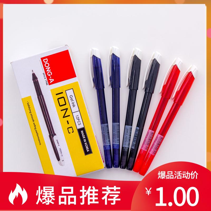 东亚 IONC 0.5中性笔