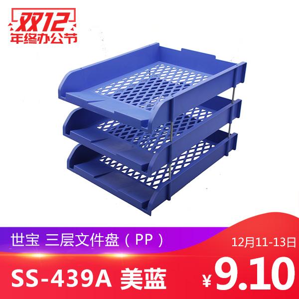 世宝 文件盘 SS-439A  三层文件盘(PP)美蓝