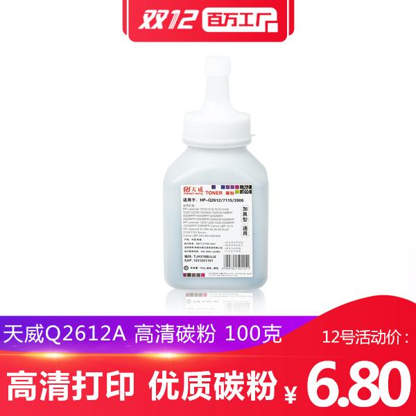 天威 惠普Q2612A 1020打印機 佳能2900 CRG303高清碳粉 100克